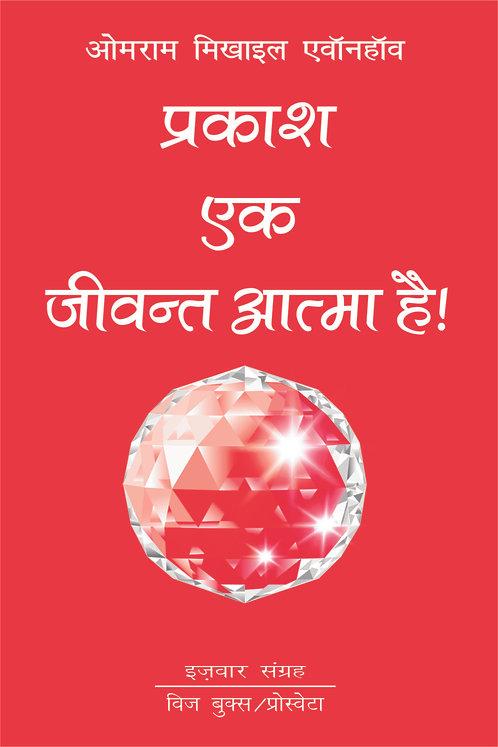 Prakash Ek Jeevan Aatma Hai