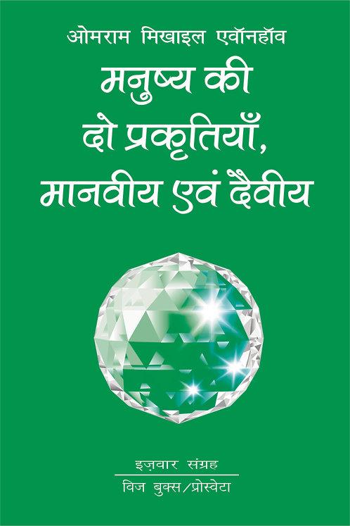 Manushya Ki Do Pratiya - Manviya aur Deviya