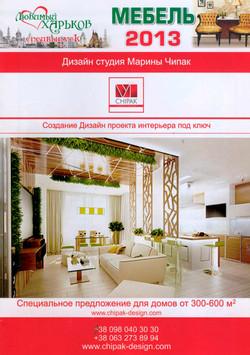 Любимый Харьков