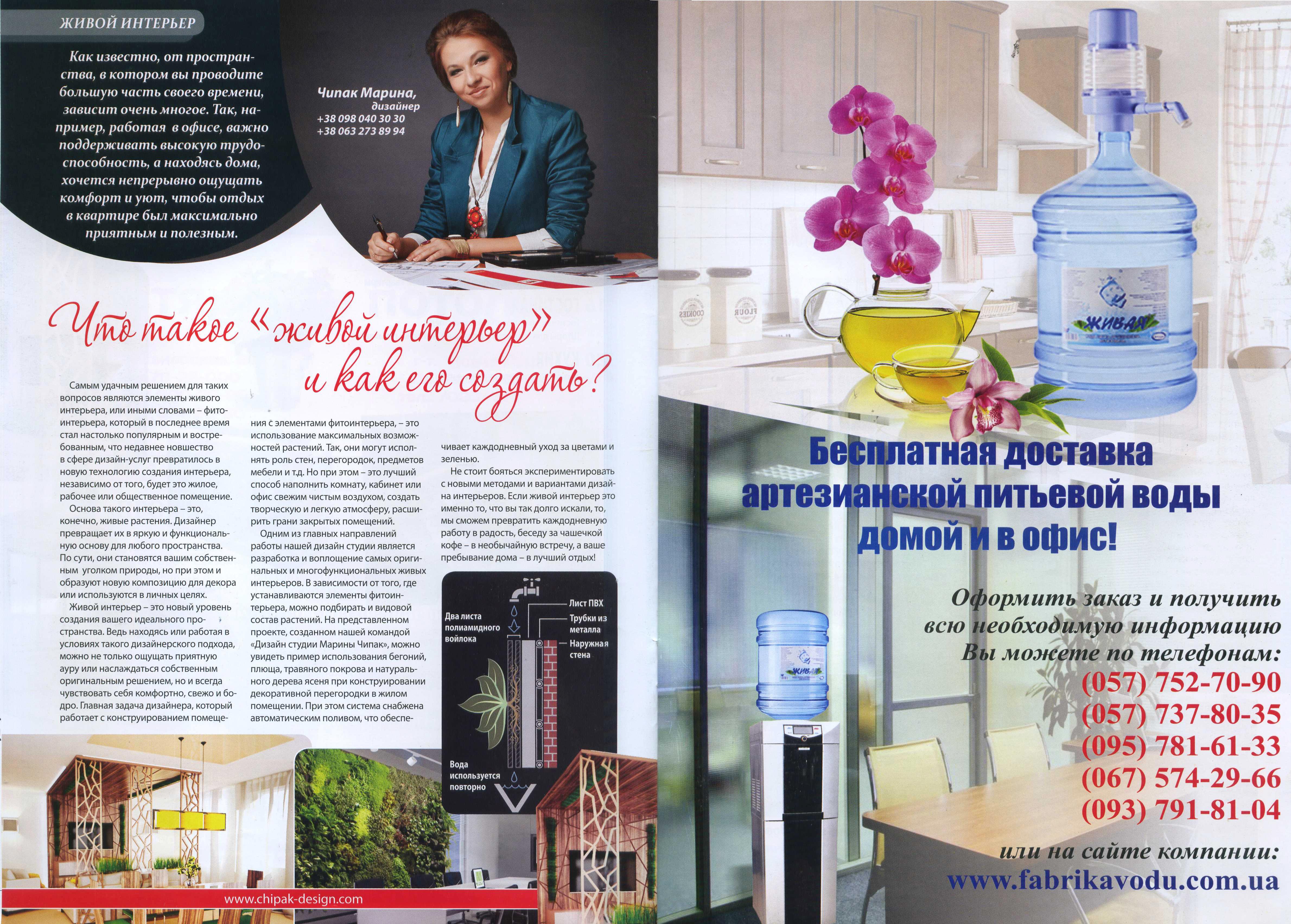 """Журнал """"Домовой и К"""""""