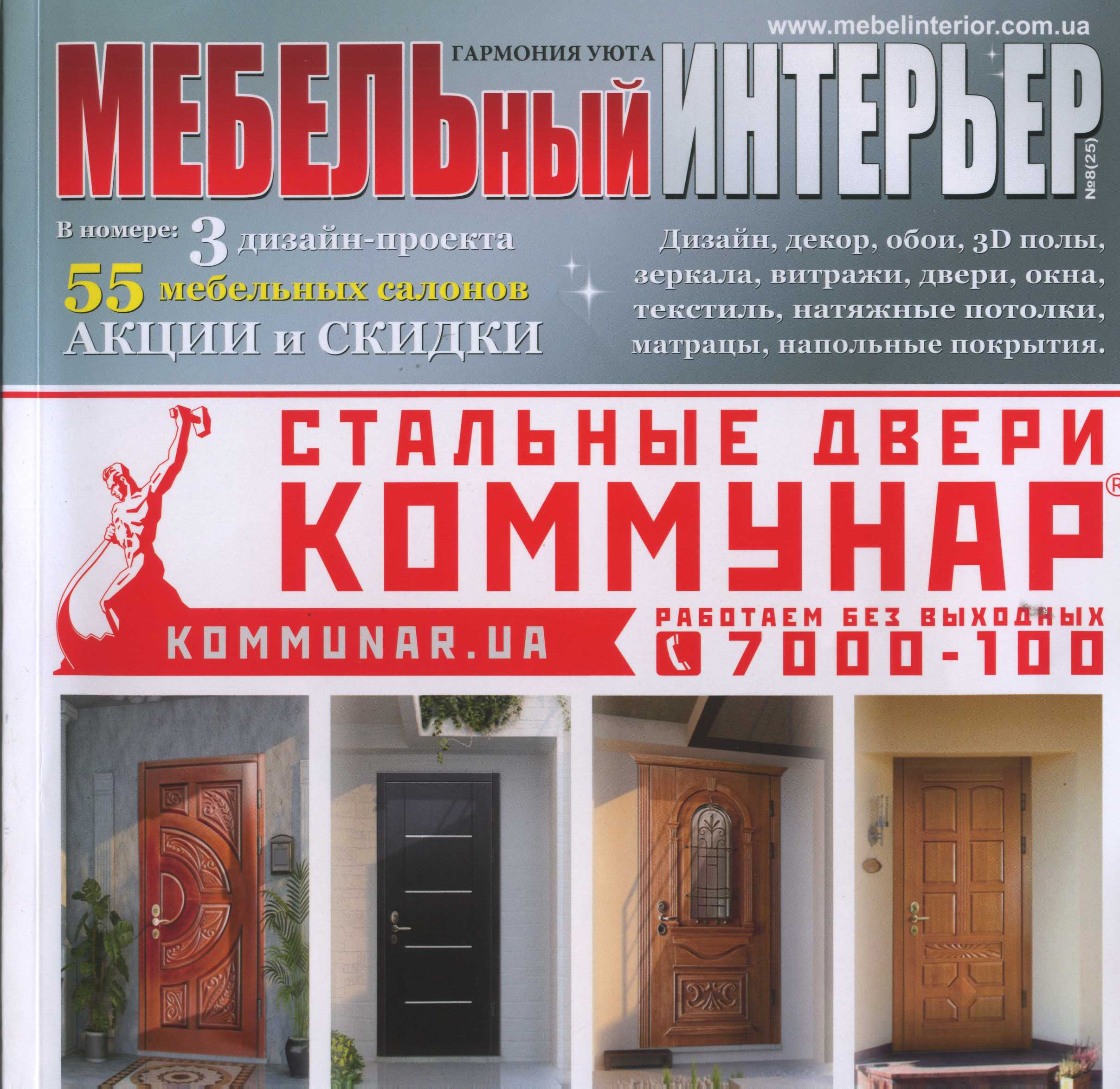 "Журнал ""Мебельный Интерьер"""