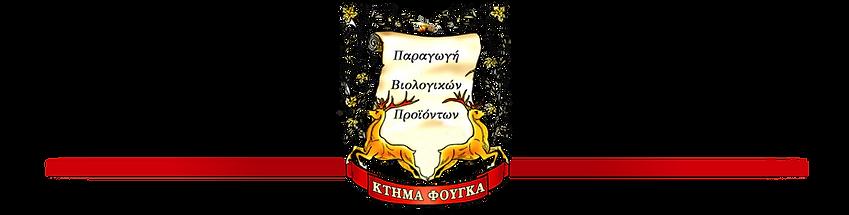 KtimaFuga_logo.png