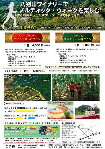 八剣山 POP2021.jpg