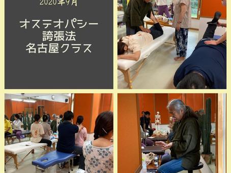 名古屋オステオパシー誇張法クラス2020年9月