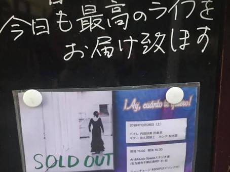 好美ちゃんの受賞記念ライブ