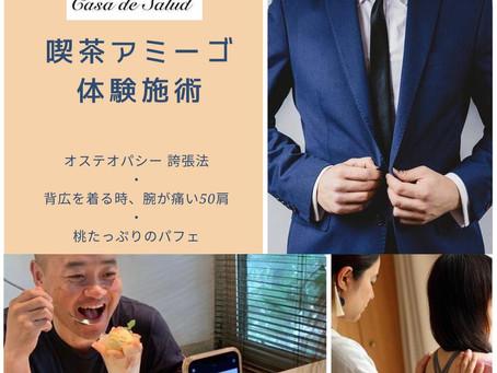 喫茶アミーゴ体験施術12回目