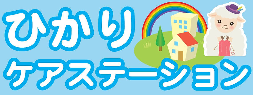 ひかりロゴ.jpg