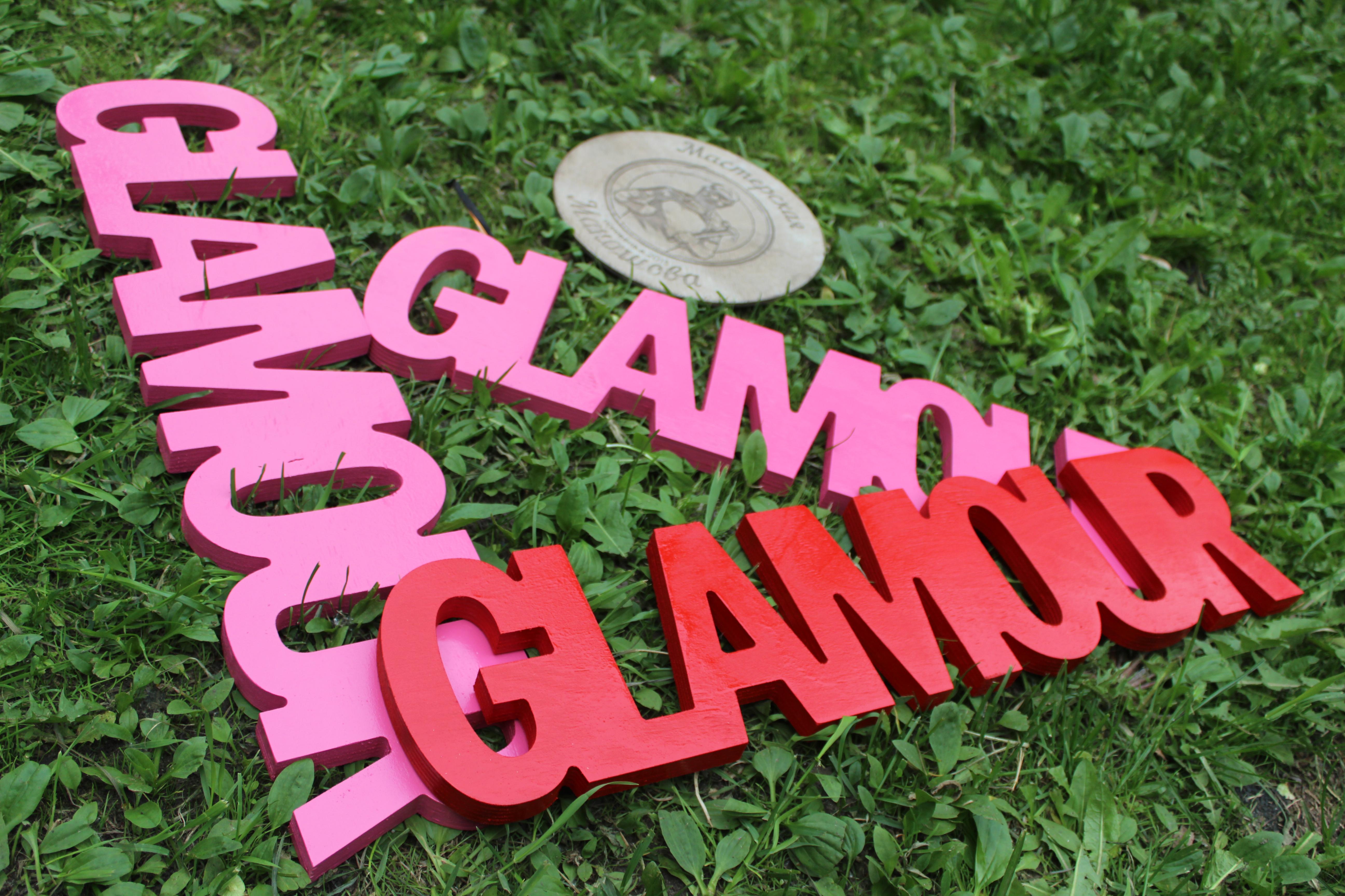 Логотип GLAMOUR