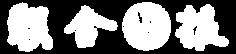 zaobao_logo_400.png