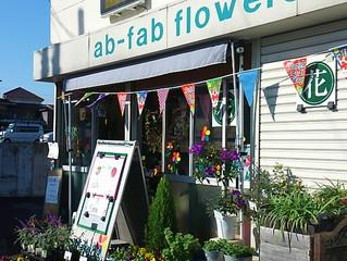 『 ab-fab flowers 』と、いう名前