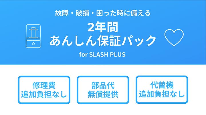 あんしん-SLASHPLUS.png