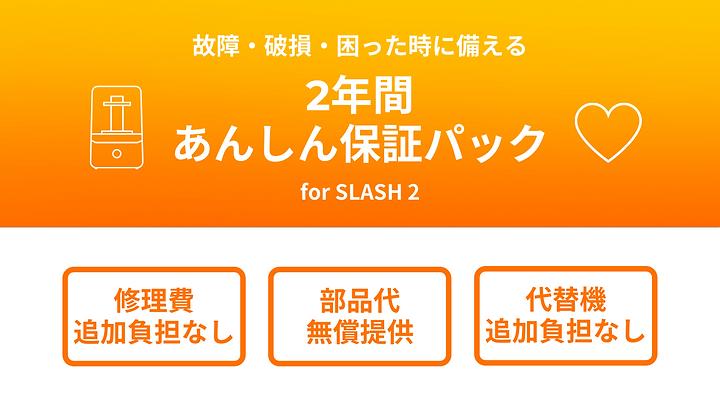 あんしん保証パック_SLASH2.png