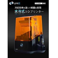 3Dプリンター.png