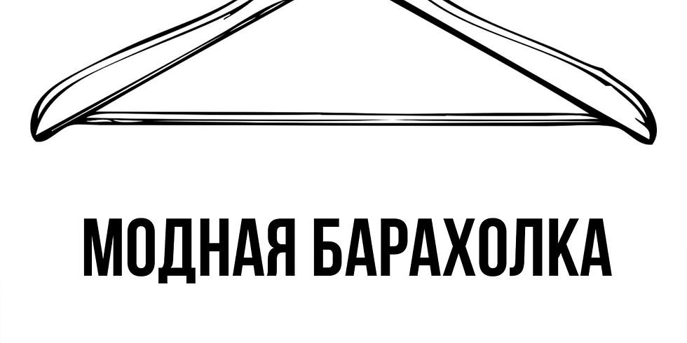 МОДНАЯ БАРАХОЛКА NEW BAR MARKET