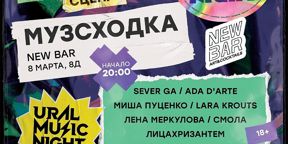 URAL MUSIC NIGHT МУЗСХОДКА