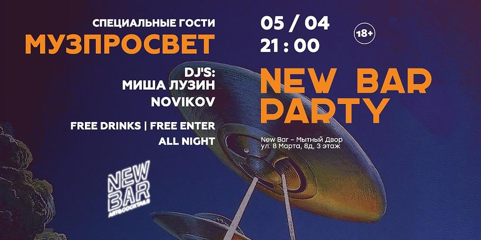 NEW BAR PARTY: МУЗПРОСВЕТ