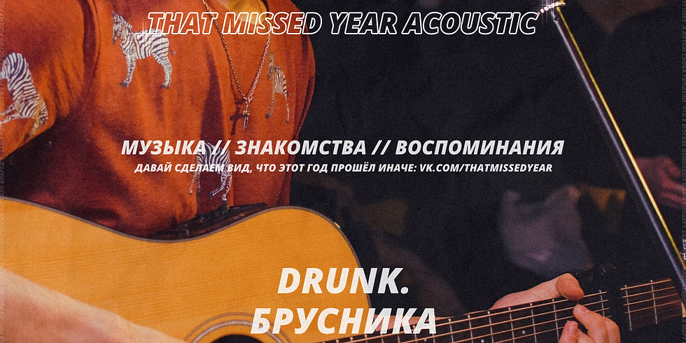 HUSKY TUNES:THAT MISSED YEAR ACOUSTIC