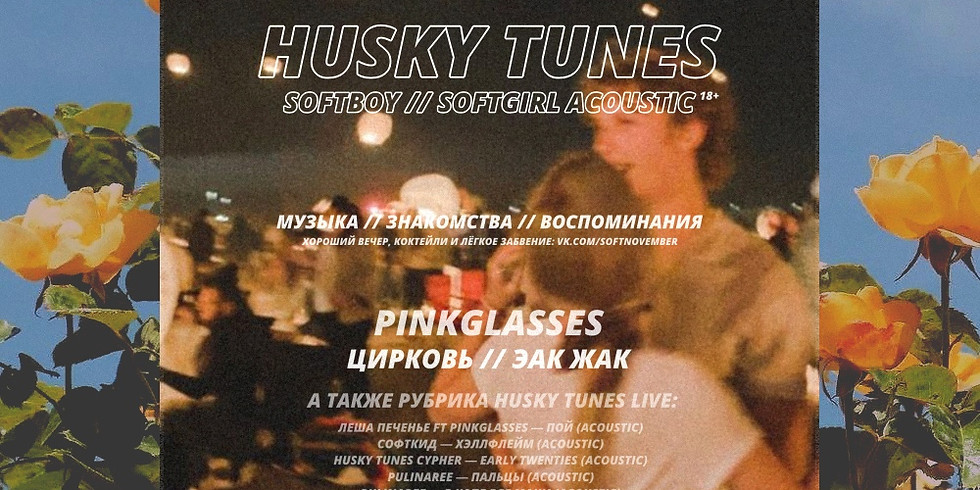 HUSKY TUNES: SOFTBOY SOFTGIRL ACOUSTIC