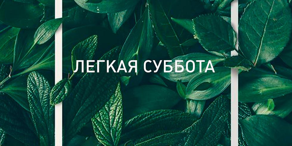 ЛЕГКАЯ СУББОТА