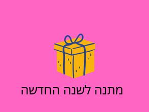 מתנה לשנה החדשה שרק אנחנו נוכל לתת לעצמנו