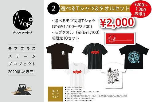 MoB+stage project 選べるTシャツ&タオルセット