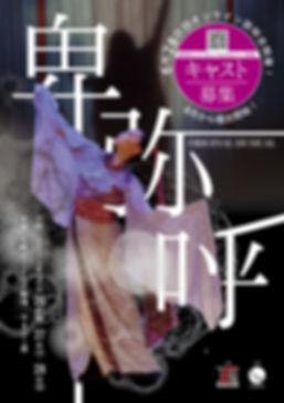 卑弥呼募集フライヤー表最終.jpg