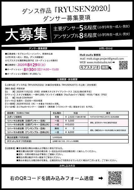 ryusen参加概要0823修正.jpg