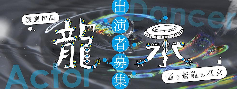 龍泉カバー.jpg