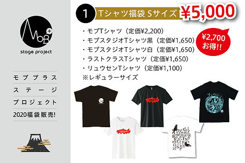 MoB+stage project Tシャツ福袋 Sサイズ