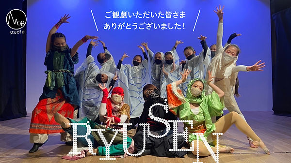 ryusen終了.jpg