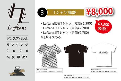 LuftanzTシャツ福袋