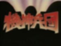 機神兵団1.jpg