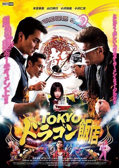 TokyoDragon_ビジュアル (1).jpg