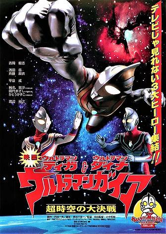 ウルトラマンティガ&ウルトラマンダイナ ウルトラマンガイア 超時空の大決戦.jp