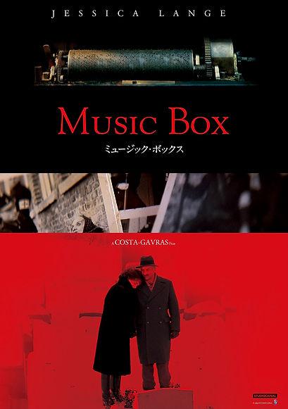 ミュージック・ボックスB2ポスターweb用.jpg