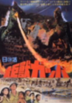 (1967)daikyojyuugappa-thumb-560x792-2504