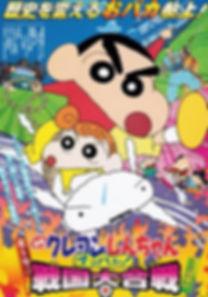 映画クレヨンしんちゃん 嵐を呼ぶアッパレ!戦国大合戦.jpg