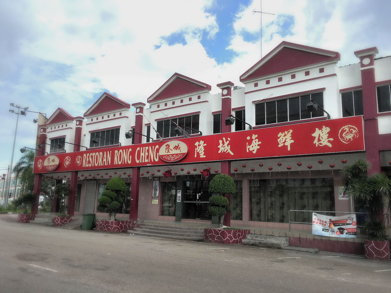 Rong Cheng Seafood Restaurant