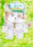 靖さん 猫駅長.jpg