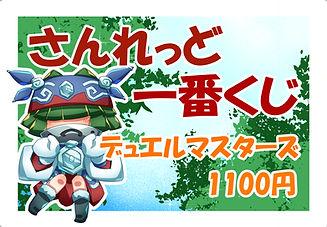 オリパ用フェアリーライフ宣伝用.jpg
