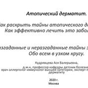 Вебинар для врачей  по атопическому дерматиту 24.10 в 12.00