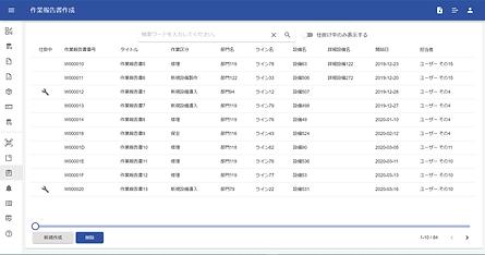 作業報告書作成画面.png