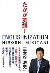 Global English Strategy: Englishnization Hiroshi Mikitani