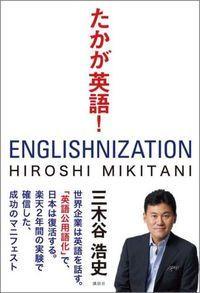 Rakuten's Englishnization Program