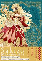 sakizo.png