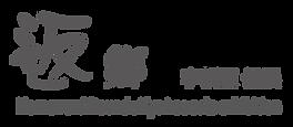 返鄉logo.png