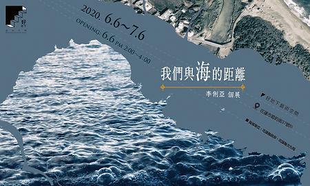 我們與海的距離-酷卡 180x108  .jpg