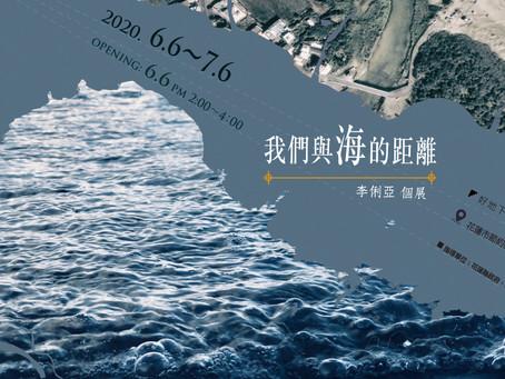 我們與海的距離 — 李俐亞 個展