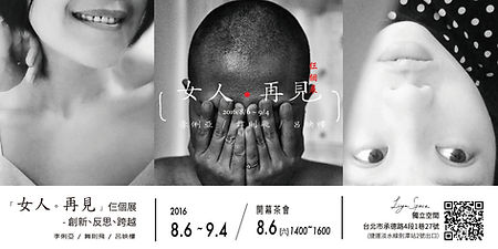 女人再見AD-01.jpg