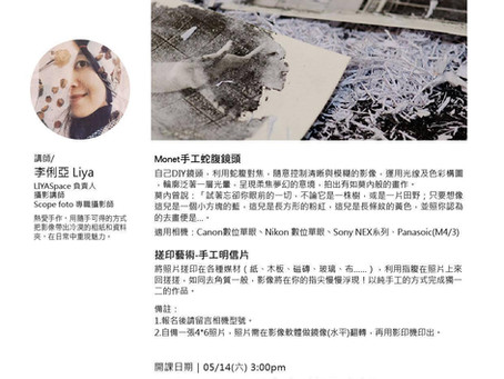 【Monet 手工蛇腹鏡頭+手工明信片】-未藝術空間